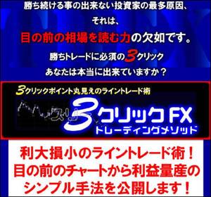 勝ち続けるなら王道!『3クリックFX』 TREX